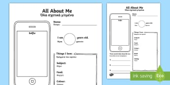 All About Me Selfie Writing Activity Sheet English/Greek - photo, selfie, mobile, transition, getting to know you, new class, beginning of year, iphone, writti