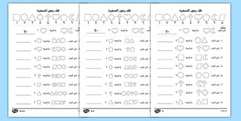Place Value Code Breaking Worksheet / Activity Sheets Arabic -Place Value, digit, number, value, position, units, ones, tens, hundreds, thousands, reason, justify, predict, deeper thinking, deeper understanding, arabic , worksheet
