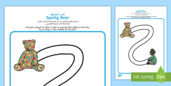 Spotty Bear Themed Pencil Control Activity Sheet Arabic - Arabic/English - الإنجليزية / العربية-Arabic-translation - Spotty Bear Pencil Control Maze Worksheet -  pudsey, children, in , need, pencil control sheets, the