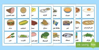 بطاقات كلمات وصور حول موضوع الطعام  - طعام، مفردات، بطاقات، كلمات، غذاء، لعبة، صور، أطعمة مخ