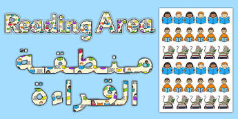 Reading Area Display Lettering Arabic Translation-Arabic-translation