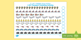 Transport 1-20 Counting Activity Sheet Arabic/English - Counting worksheet, transport, counting, activity, how many, foundation numeracy, counting on, count