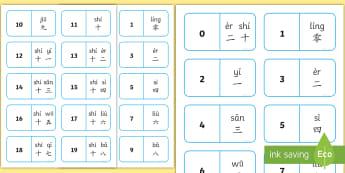 20以内数字多米诺骨牌(拼音) - 数学,数字,20以内数字,加法,拼音