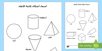 ورقة تلوين أشكال ثلاثية الأبعاد - تلوين، هندسة، أشكال ثلاثية أبعاد، عربي، أشكال هندسية،
