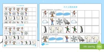 冬季主题图案规律练习 - 冬季,季节,寻找图片规律,雪人,下雪,冰