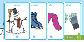 ملصقات عرض لموضوع الشتاء  - الشتاء، ملصقات، لوحات، عربي، مفردات، فصل الشتاؤ، فصول
