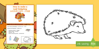 Leaf Hedgehog Craft Instructions English/Mandarin Chinese - Leaf Hedgehog Craft Instructions - autumn, seasons, crafts, art, hedghog, atumn, aurum, aurumn, seao