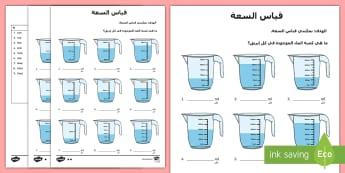 ورقة نشاط قياس مختلف السعة سنة ثانية إبتدائي  - reading scales, measuring, jugs, liquid, ,Arabic