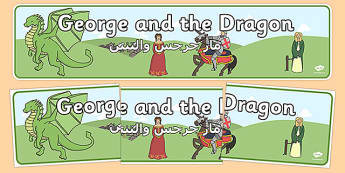 St George and the Dragon Display Banner Arabic Translation - arabic, St George, princess, maiden, dragon, Margaret Hodges, display, banner, poster, sign, king, story book, book, book resources, story
