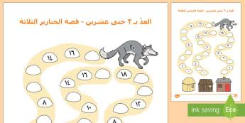 ورقة نشاط العد بـ 2 حتى 20 Arabic-Arabic - الخنازير الثلاثة، العد، الحساب، الرياضيات، نشاط، العد