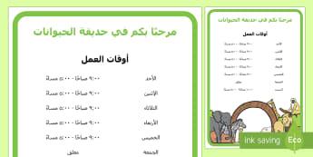 ملصق أوقات العمل في حديقة الحيوانات - لعب دور، تمثيل أدوار، حديقة الحيوان، أوقات العمل، عربي
