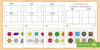 平面图形分类练习 - 平面图形,日常物品形状分类, worksheet