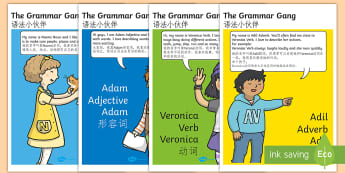 Grammar Gang Character Display Posters English/Mandarin Chinese - Grammar Gang Character Display Posters - grammar game, character, display, grammer, naomi noun, vero