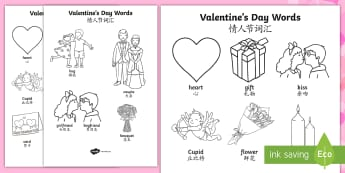 Valentine's Day Words Activity Sheets English/Mandarin Chinese - Valentines Day Words Colouring Sheets - valetines, colouring , colering, colourng, Valantines, valin