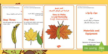 Leaf Butterfly Craft Instructions Arabic/English - autumn, collage, craft, Nature, Insect, leaves EAL Arabic