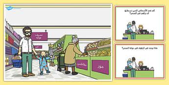 بطاقات مشهد في السوبر ماركت واسئلة - بطاقات، متجر، سوق