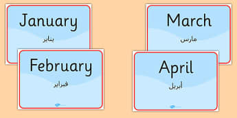 Months of the Year Signs EAL Arabic Translation - seasons, annual, language, english, additional, early years, key stage 1, key stage 2