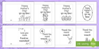 Mother's Day Card Templates English/Hindi - Mother's Day Card Template (Colouring) - Design, Mother's day card, Mother's day cards, Mother's