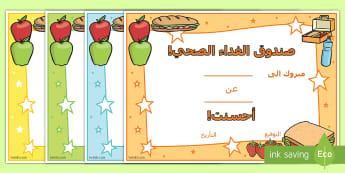 شهادات: صندوق الغذاء الصحي Arabic / العربية - شهادات الغداء الصحي - الأكل الصحي، شهادة الطعام الصحي،