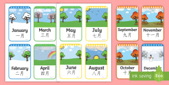 Months of the Year Flashcards - English/Mandarin Chinese - Months of the Year Flashcards - months of the year, months, year, flashcards, flash cards,months of