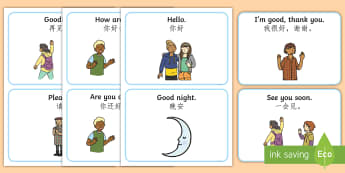 French Greetings A5 Flashcards English/Mandarin Chinese - Greeting,flashcards, pardon, thank you, EAL