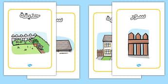ملصقات أجزاء المنزل - بوسترات، أجزاء المنزل،
