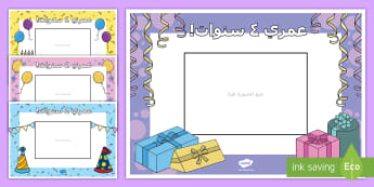 إطار صورة، قصاصات: عمري 4 سنوات Arabic - العمر، عيد ميلاد، الرياضيات، عدد، إطار الصورة,Arabic