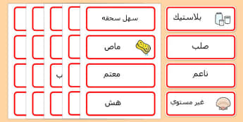 بطاقات مفردات المواد - المواد، بطاقات تعليمية، وسائل تعليمية