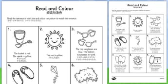 Summer Read and Colour Worksheet / Activity Sheet Chinese Mandarin Translation - seasons, weather, reading, waether, WHEATHER, seaons, wetaher, weaher, summertime, Timw, worksheet
