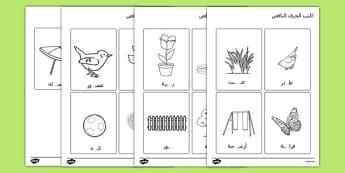 أوراق عمل الحديقة للحرف الناقص - أوراق عمل، الحديقة، نشاطات