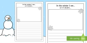 In the Winter I See Writing Frames English/Mandarin Chinese - in the winter, winter, seasons, writing frame, writing template, writing guide, writing aid, line gu