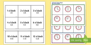 O' Clock Time Bingo English/Mandarin Chinese - O Clock time bingo, Time bingo, time game, Time resource, Time vocaulary, clock face, Oclock, half p