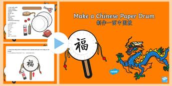 Chinese New Year Craft Paper Drum Making Activity PowerPoint English/Mandarin Chinese - Chinese New Year Craft Paper Drum Making Activity Powerpoint  , u=chinese new year, new yeAT, NEW YA
