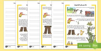 جاك وساق الفاصوليا نشاط متمايز للفهم القرائي - شجرة الفاصوليا، ساق الفاصوليا، الفاصوليا، جاك، قصص، ح