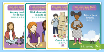 'I Can Calm Myself Down' Display Posters English/Mandarin Chinese  - SEN, Calm, behaviour management, autism, autistic, calming strategies, think what I am saying, count