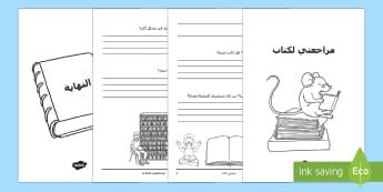 نموذج لكتابة مراجعة كتابة - القراءة، الكتابة، كتابة، مراجعة كتاب، تقييم كتاب، قرا