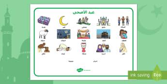 ورقة المفردات المتعلقة بعيد الأضحى - عيد الأضحى، مفردات، رسومات، أعياد، إسلامية، الحج ,Arabic