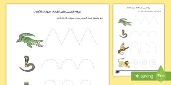 ورقة التمرين على الكتابة - ورقة تمرين الكتابة    تمرين   الطلاب    المهارات الحركية