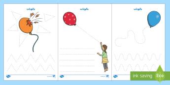 أوراق تمرين مسك القلم والكتابة مع صور بالونات  - مسك القلم، الكتابة، تمرين، نشاط، عربي،,Arabic