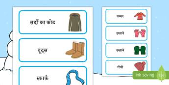 शीतकालीन वस्त्र शब्द कार्ड्स - बर्फ, सर्दी, ठंढ, सर्दी, बर्फ, ऊनी टोपी, द