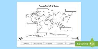 نشاط تسمية المحيطات على الخريطة بالقص واللصق - جغرافية، جغرافيا، عربي، المحيطات، تسمية المحيطات، نشا