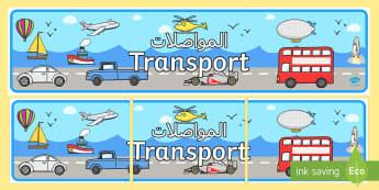 Transport  Display Banner Arabic/English - Display banner, transport, car, van, lorry, bike, motorbike, plane, aeroplane, tractor, truck, bus,