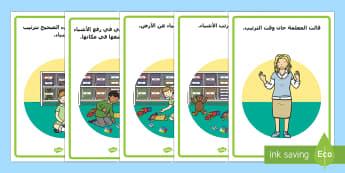 ملصقات قصة اجتماعية عن وقت ترتيب الصف - ملصقات، عربي، اجتماعي، مهارة، احتياجات خاصة، قصة اجتم