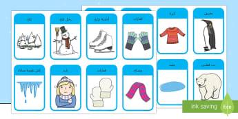 بطاقات خاطفة مفردات وصور موضوع الشتاء - الشتاء، بطاقات خاطفة، مفردات، بطاقات تعليمية، عربي,Arabi