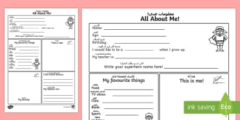 All About Me Activity Sheet Arabic/English - All About Me Worksheet - all about me, worksheet, self registration, ourselves, ourselves worksheet,