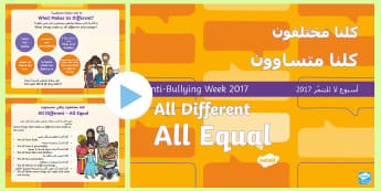 Anti Bullying Week 2017: All Different All Equal First Level PowerPoint Arabic/English - Equality, Fair, Fairness, Bully, Friendship, Relationship,,Scottish EAL Arabic,Scottish-translation