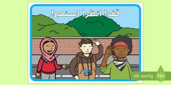 ملصق للسلامة على الطريق قف، انظر واستمع - السلامة على الطريق، المرور، السلامة المرورية، قواعد ا