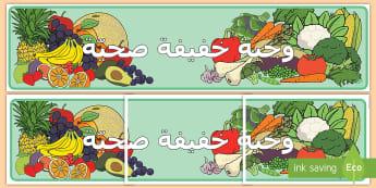 راية عرض: وجبة خفيفة صحية - وصفة، وجبة خفيفة صحية، عرض، العيش الصحي، تناول الطعام