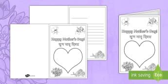 Mother's Day Fingerprint Cards English/Hindi - Mother's Day card, greeting cards, mother's day, mothering sunday, finger paint, finger painting,