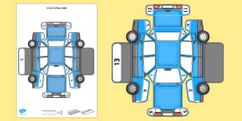 نموذج ورقي لصناعة سيارة  - نشاط، مهارات، فنون، نموذج، وسائل نقل، أشغال